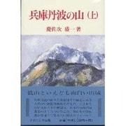 兵庫丹波の山〈上〉 [単行本]