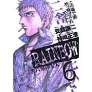RAINBOW<6>(ヤングサンデーコミックス) [コミック]