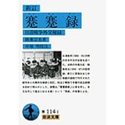 新訂 蹇蹇録―日清戦争外交秘録 新訂版 (岩波文庫) [文庫]