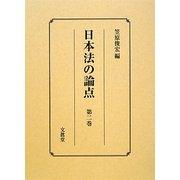 日本法の論点〈第2巻〉 [単行本]