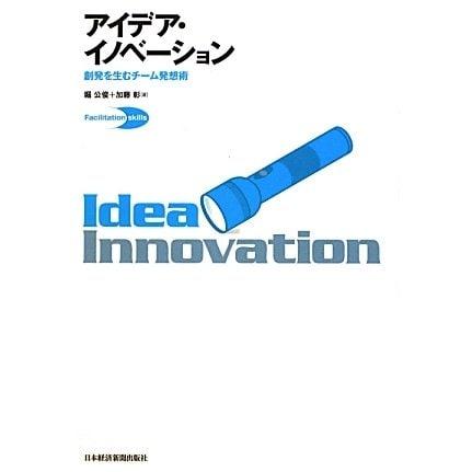 アイデア・イノベーション―創発を生むチーム発想術 [単行本]