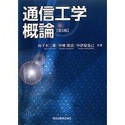 通信工学概論 第3版 [単行本]