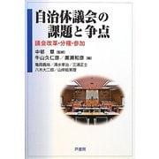 自治体議会の課題と争点―議会改革・分権・参加 [単行本]