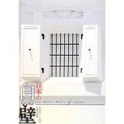 日本の白い壁―石灰がつくり出す多様な世界 [全集叢書]