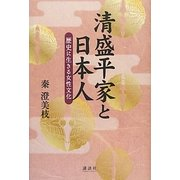 清盛平家と日本人―歴史に生きる女性文化 [単行本]