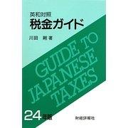 英和対照 税金ガイド [単行本]