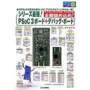 シリーズ最強!PSoC3ボード+デバッグ・ボード(トライアルシリーズ) [単行本]