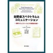 自閉症スペクトラムとコミュニケーション―理解コミュニケーションの視覚的支援 [単行本]