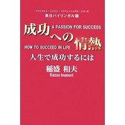 成功への情熱―人生で成功するには [単行本]