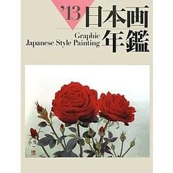 日本画年鑑〈'13〉 [単行本]