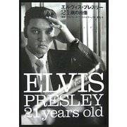 エルヴィス・プレスリー21歳の肖像 [単行本]