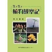 生き生き植物観察記 [単行本]