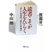 読書こそが人生をひらく―「少」にして学び、「壮」にして学ぶ [単行本]