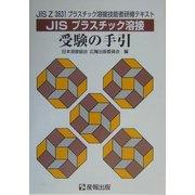 JISプラスチック溶接受験の手引―JIS Z 3831プラスチック溶接技能者研修用テキスト [単行本]