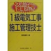 スーパー暗記法合格マニュアル 1級電気工事施工管理技士 [単行本]