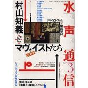 水声通信 no.3(2006年1月号) [単行本]