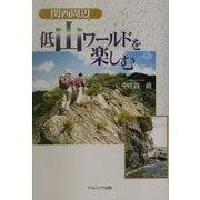 関西周辺 低山ワールドを楽しむ [単行本]