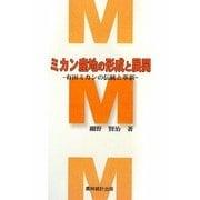 ミカン産地の形成と展開―有田ミカンの伝統と革新 [単行本]