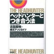 THE HEADHUNTER―ヘッドハンターとつき合う法 [単行本]
