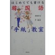 はじめてでも書ける韓国語「手紙」教室 [単行本]