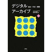デジタルアーカイブ―基点・手法・課題 [単行本]