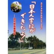 カリフォルニアのサンディエゴに日本人学校ができたよ! 第2版-初代校長奮戦記 [単行本]