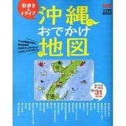 沖縄おでかけ地図-街歩き&ドライブ(Leaf MOOK) [ムックその他]
