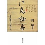 江馬細香―化政期の女流詩人 [単行本]