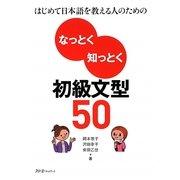 なっとく知っとく初級文型50―はじめて日本語を教える人のための [単行本]