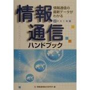 情報通信ハンドブック〈2001年版〉―情報通信の最新データがわかる [新書]