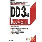 工事担任者 DD3種実戦問題〈2010秋〉 [単行本]