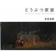 どうぶつ家族―Mitsuaki Iwago Photographs [単行本]
