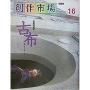 古布―おくりもの(創作市場〈別冊16〉) [単行本]