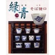 緑青 Vol.11-骨董 [全集叢書]