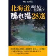 北海道隠れ湯28選-湯けむり春夏秋冬 [単行本]
