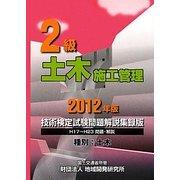 2級土木施工管理技術検定試験問題解説集録版〈2012年版〉 [単行本]