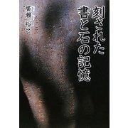 刻された書と石の記憶 [単行本]