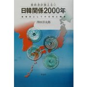 教科書が教えない日韓関係2000年―地域史としての日本と韓国 [単行本]