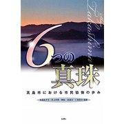 6つの真珠―高島市における市民協働の歩み [単行本]