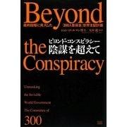 ビヨンド・コンスピラシー陰謀を超えて―最終段階に突入した「300人委員会」世界支配計画 [単行本]