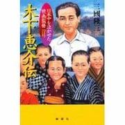 木下恵介伝―日本中を泣かせた映画監督 [単行本]
