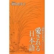 「品格ある大人」になるための愛される日本語 [単行本]