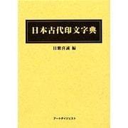 日本古代印文字典 [事典辞典]