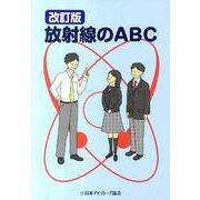 放射線のABC 改訂版 [単行本]