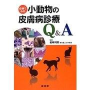 症例でみる小動物の皮膚病診療Q&A [単行本]