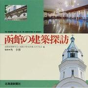 函館の建築探訪 [単行本]