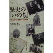 歴史の「いのち」―時空を超えて甦る日本人の物語 [単行本]