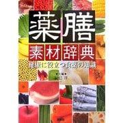 薬膳素材辞典―健康に役立つ食薬の知識 [単行本]