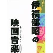 伊福部昭の映画音楽 [単行本]