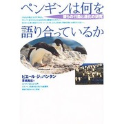 ペンギンは何を語り合っているか―彼らの行動と進化の研究 [単行本]